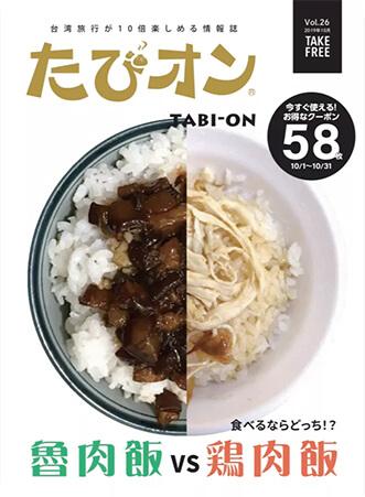 2019年10月 たびオン26号